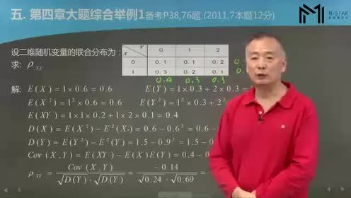 北师大版七年级数学下册第四章 概率