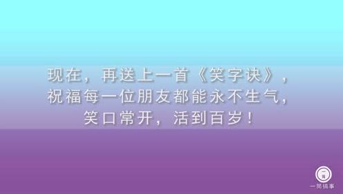 送上一首《笑字诀》祝福每一位朋友开心快乐每一天