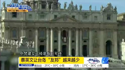 时事评论员刘和平:中国与梵蒂冈即将迎来重大