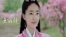 《天泪传奇之凤凰无双》太后说出聂无双的母...王丽坤容颜永驻