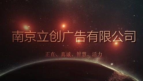 南京立创广告有限公司企业宣传片
