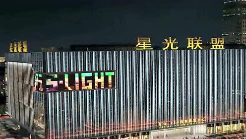 广东新文行灯饰 - 皇家拉斯维特企业宣传片