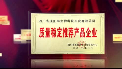 四川佳汇泰企业宣传片