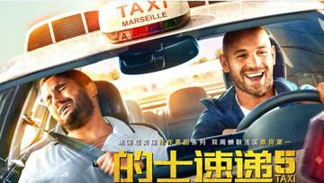 《的士速递5》神勇警探和傻瓜司机上演法式诙谐版《速度与激情》