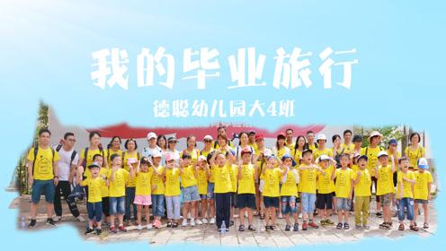 深圳平湖德聪幼儿园大四班毕业旅行-珍藏版