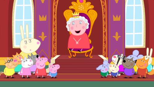 儿童简笔画:小猪佩奇受邀去城堡参加派对,佩奇很喜欢女王陛下