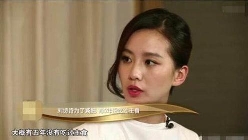 女星拼命减肥法:郑爽饿了喝水,刘诗诗五年不吃饭,我最服霍思燕