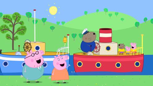 儿童简笔画:小猪佩奇和丹尼坐船出游,佩奇和乔治都换上了救生衣