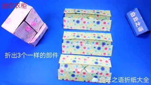 亲子创意折纸一个迷你衣柜,折纸储物柜子视频教程,快来收藏吧