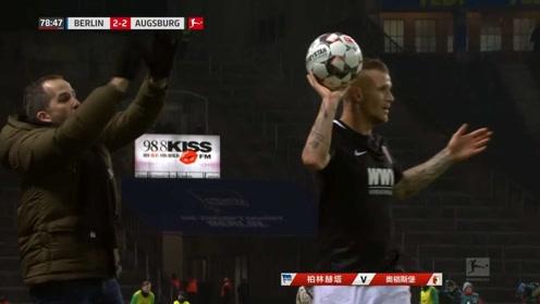 柏林VS奥格斯堡:黑队边线发球配合完美,高射角度太高失败