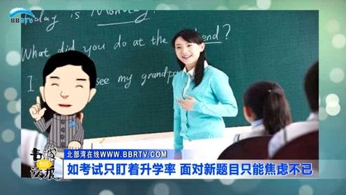 """小学作文考""""时事""""也是提醒家长不能只盯升学"""