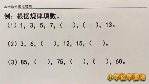 实验教科书一年级数学下册八 找规律