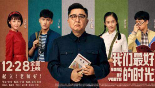 电影《老师·好》发布