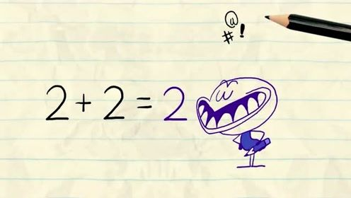 搞笑铅笔动画,神秘人出的数学题