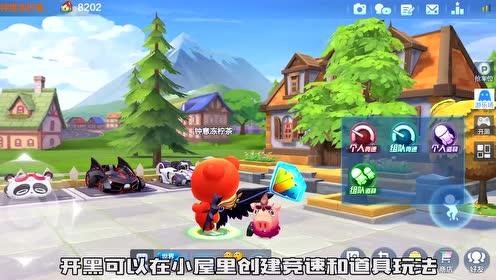 《跑跑卡丁车官方竞速版》小屋玩法