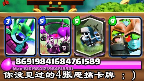 皇室战争:4张恶搞卡牌,你在比赛里面一定见不