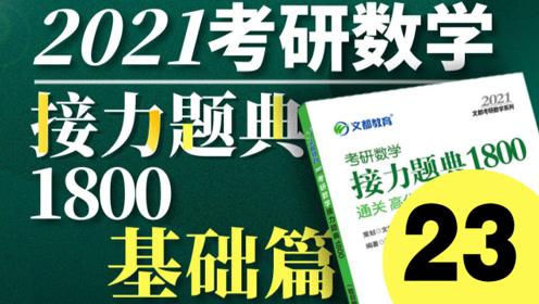 2021考研数学-汤家凤题典1800-基础习题23-定积分⑥