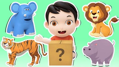 动物箱子猜猜乐游戏,益智动画