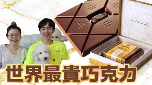 全世界最贵巧克力试吃,一盒要价1万元!