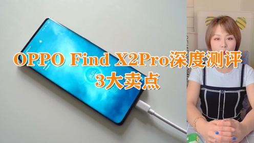 OPPO Find X2Pro测评,3大卖点,告诉你凭什么定价6999
