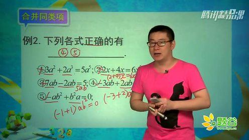 七年级数学上册第二章 整式的加减2.2 整式的加减