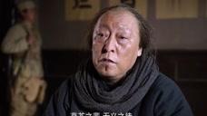 杨子荣问三爷如何看醉花,座山雕-戏子而已。一代匪王终究落幕了