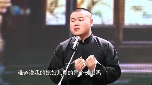 岳云鹏 孙越相声《白蛇传》唱的比说的好听