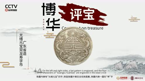 博华文化:广东省造光绪元宝双龙寿字币(VIP-00178