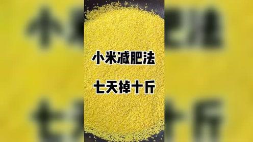 小米减肥法,七天让你瘦掉十斤!