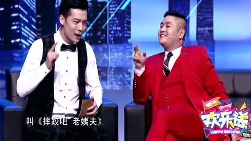 小品:徐英子与王龙平起平坐,王龙:你坐着合