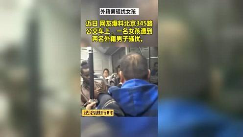 兩外籍男子騷擾中國女孩,便衣警察挺身而出,外國人渣就應驅逐出境!