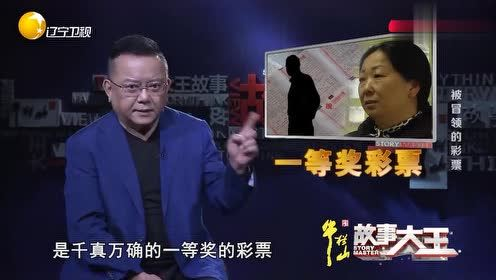 故事大王:中600万大奖店主却称彩票没打上,原来被他偷偷冒领了