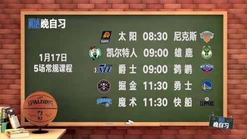 【NBA晚自习】课程表:绿军客场挑战东部霸主雄鹿