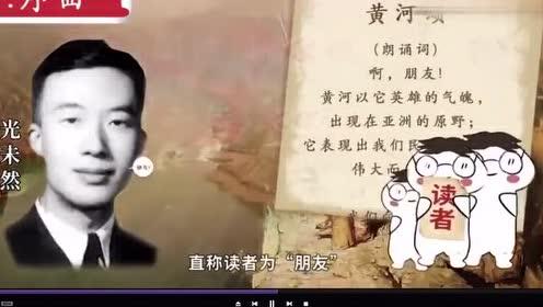 七年级语文下册5 黄河颂(光未然)