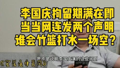 李國慶拘留期滿在即,當當網連發兩個聲明,誰要竹籃打水一場空?