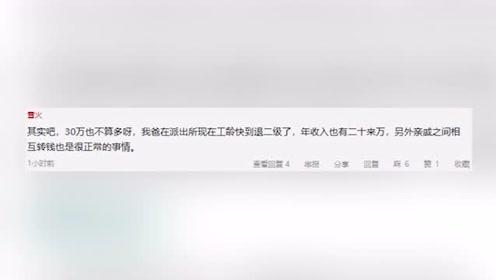 湖南一局長被查,曾發30萬轉賬短信到工作群,網友:30萬就有問題了?
