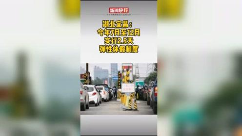湖北 #宜昌 實行2.5天彈性休假制度,7月至12月試行