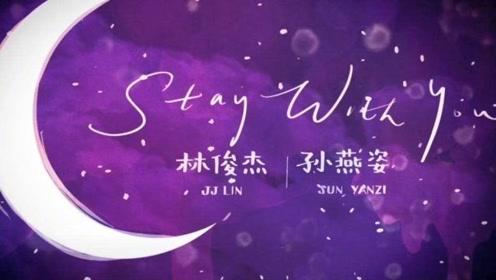 林俊杰、孙燕姿《Stay With You》(英文版) 官方歌词版MV