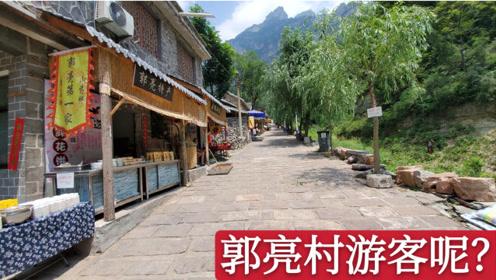 """曾经爆红的景区""""郭亮村"""",没想到现在游客这么少,这是为什么呢"""