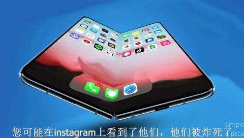 折叠式iPhone就要来了!