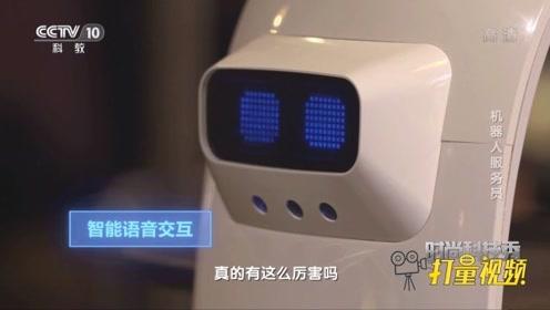 机器人服务员 时尚科技秀
