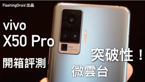 vivoX50Pro 开箱评测,突破性三倍OIS微云台!拍片效果稳定!