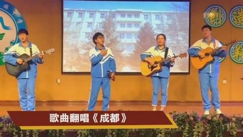高中生改编《成都》惊艳全场,一首民谣唱出了多少人的心声