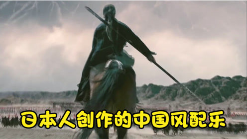 最了解中国的还是日本!他们创作的音乐,把中国风体现得淋漓尽致