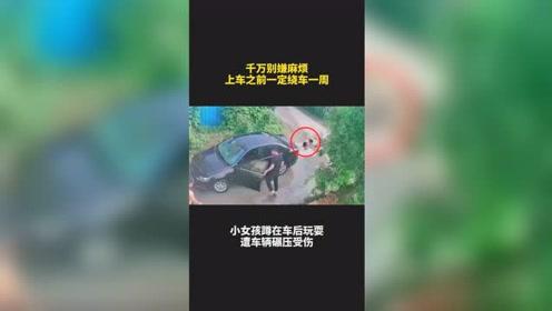 小女孩蹲在车后玩耍 遭车辆碾压受伤