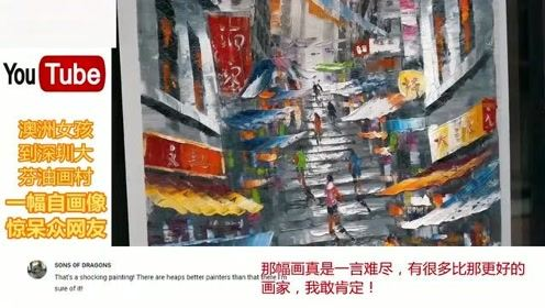 老外看中国:澳洲女孩游深圳 一幅自画像惊到国外网友:最多值50元