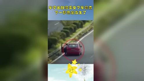 车子出故障美女下车检查,下一秒悲剧发生了
