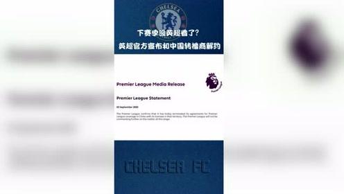 下赛季可能没英超看了!英超官方宣布解约中国转播商