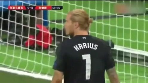 欧冠史上最低级失误出现了,利物浦门将卡里乌斯送本泽马一个进球