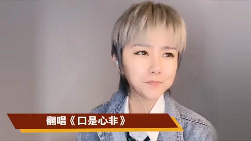网红美女翻唱《口是心非》,很有明星范,嗓音真好听!